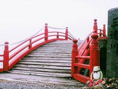 てぶケロと行く、雨と霧の青森の旅(一日目 恐山)