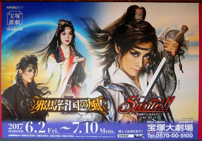 2017年6月 2泊3日フェリーの旅 その2 宝塚大劇場で花組公演を観劇