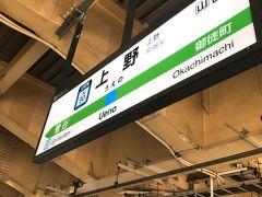 東京ってずるいよね(笑)と思った一人旅②