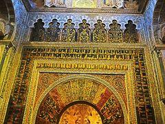 Spain40 コルドバ メスキータ(大モスク⇒大聖堂)B ☆荘厳な主祭壇・ミフラーブも