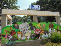 2017年6月 梅雨の晴れ間に信州の旅 その1(茶臼山動物園)