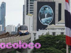 '17 Aug. Leelawadee 17days【Bangkok II】