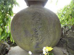 旧中山道 秀家の墓から縁切り稲荷