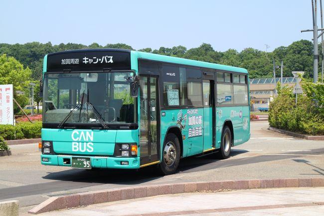 この地域、バス路線が撤退したりして公共交通機関が希薄な地域。<br />そんな状況の中、加賀温泉駅を中心に、山中温泉や片山津温泉周辺を巡る周遊バスがキャン・バス。<br />今回はキャン・バスを利用して楽しむ加賀路。<br />キャン・バスのルート上で、大聖寺で寺院と九谷焼、北前船の歴史と橋立漁港、そして片山津温泉。<br /><br />キャン・バスの時間を気にしながらゲーム感覚?でたどった加賀路。