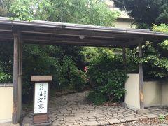 割烹旅館 久亭に行って来ました その2