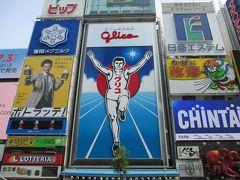 '17 ライヴ遠征ついでにディープな大阪を満喫 Part2 ~あーっ、旅行とオタ活は楽し♪~