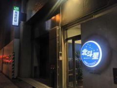 """東京のB級でマイナーな観光地めぐり1706  「懐かしの寝台列車を再現。 """"トレインホステル北斗星""""」  ~馬喰町・東京~"""