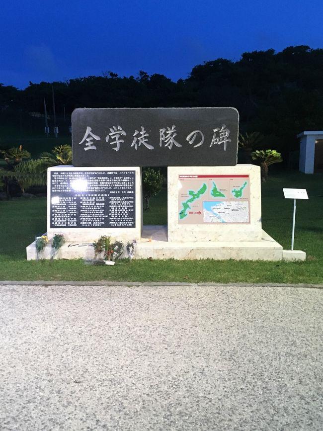 ≪2017.June≫あみんちゅ沖縄の一番長い日に触れる旅沖縄本島その弐之四~四日日:沖縄島南部を巡る一日編~<br /><br />一年間の沈黙の期間を経て実現した今回の来沖。エアーチケットとレンタカー・常宿の手配は1月の半ばには済ませています。しかしその後『資格試験』や『合格祈願』、そして『お礼参り』に加えて『戦争を辿る旅』にかまけていた結果、6月初旬まで計画を見直すことすら出来ませんでした。結果いつもながらではありますが『Special No Planの旅』で出かけることにならざるを得ませんでした。そんな旅もはや4日目、今回の旅のメインイベントである『戦後72年目の慰霊の日』。沖縄県全土に於いて先の大戦で亡くなられた方々の慰霊の式典が行われる日になります。事前に慰霊祭が行われる『予定』を知ることが出来ればある程度行き先を決めて回ることができますが、多くの慰霊碑を管理する団体が、会員の高齢化を理由に慰霊祭の施工を取り止めている昨今、慰霊祭について事前に情報を得られなくなっている現実があります。沖縄県や各市町村は勿論その情報すら把握していないため、現地での情報収集が唯一の手段となっており、決して効率も良くありません。そのような背景もあり、口伝て情報で回るのであれば以前に訪れた実績によるしか方法はありません。<br /><br />今年の6月23日に訪れた追悼式典や慰霊祭に関しては、速報という形で既に記述しました。そのためここでは『沖縄のいちばん長い日』の過ごし方について改めて思い返して書いています。あくまで『日記』としての内容ゆえ写真をただ載せているだけに過ぎませんので、あまり深い意味はありませんのでご了承下さい。<br /><br />それでは今年の6月23日はどうなったのでしょうか・・・。当日の朝を迎えます。<br /><br /><br />平成29(2017)年6月23金曜日<br />みん宿ヤポネシア 09:30 《0.0km・0.0km・236.7km・0.0km/h》<br />ファミリーマート 09:33 《1.3km・1.3km・238.0km・26.0km/h》1.3<br />糸 満 米 須 店   09:52<br />三和郵便局 09:55  《1.7km・3.0km・239.7km・34.0km/h》3.0<br />10:00<br />高嶺郵便局 10:06 《3.7km・6.7km・246.4km・37.0km/h》6.7<br />10:12<br />兼城郵便局 10:31  《2.5km・9.2km・248.9km・7.9km/h》9.2<br />10:37<br />潮平郵便局 10:42 《2.9km・12.1km・251.8km・34.8km/h》 12.1<br />10:48<br />ファミリーマート11:05  《5.0km・17.1km・256.8km・17.6km/h》17.1<br />糸満西崎三丁目店11:16<br />沖縄銀行 11:19 《0.8km・17.9km・257.6km・16.0km/h》 17.9<br />西崎支店 11:32<br />農業試験センター 11:45 《6.3km・24.2km・263.9km・29.1km/h》 24.2<br />11:50<br />平和祈念公園 12:10<br />13:49<br />農業試験センター 14:10<br />14:19<br />白梅の塔 14:25 《2.2km・26.4km・266.1km・22.0km/h》 26.4<br />15:19<br />糸満郵便局 15:25  《2.5km・28.9km・268.6km・25.0km/h》28.9<br />15:32<br />糸満新里郵便局 15:36 《1.2km・30.1km・269.8km・18.0km/h》 30.1<br />15:48<br />糸満西崎郵便局 15:55  《1.8km・31.9km・271.6km・15.4m/h》31.メーター9<br />16:01<br />ローソン沖縄 16:14 《3.5km・35.4km・275.1km・16.2km/h》 35.4<br />水産高校前店 16:24<br />糸洲の壕 16:29  《2.0km・37.4km・277.1km・24.0km/h》37.4<br />16:34<br />第一外科壕跡 16:42  《3.6km・41.0km・280.7km・27.0km/h》41.0<br />16:50<br />ひめゆりの塔 16:52  《0.6km・41.6km・281.3km・18.0km/h》41.6<br />17:15<br />魂魄