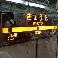 初夏の京都 講習会缶詰日記