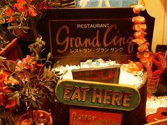 2017年:夏『オリエンタルホテル東京(Oriental Hotel tokyobay)』の『GrandCing(グランサンク)』 で娘の発表会お祝いディナー(家族で)