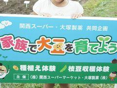 ☆懸賞当選ツアー☆ 「家族で大豆を育てよう!」