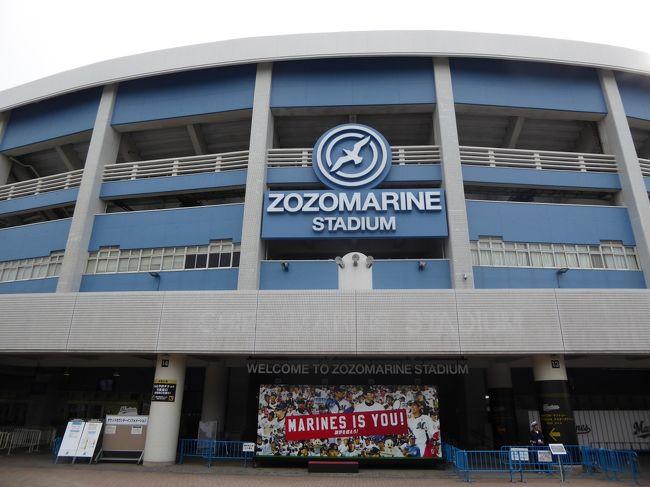 大のベイスターズファンと、野球観戦旅行も残り2戦。前日までにベイスターズを堪能した後輩には蛇足となりましたが、各球団のホームスタジアムを巡る旅は続きます。この旅行で、関東の球団は全部観戦したことになりました。個性的なメットライフドームに驚き、zozoマリンではユニフォームをもらえました。<br /><br />5/3 ANA056  10:30 新千歳 → 12:05 羽田<br />5/7 ADO037    20:15 羽田  → 21:45 新千歳<br /><br />3日 柏 vs磐田 (柏) ルヴァンカップ<br />4日 巨人vs横浜 (東京ド)<br />5日 横浜vs楽天 (横須賀) イースタン・リーグ<br />   横浜vsヤクルト (横浜)<br />6日 西武vs楽天 (メットライフ)<br />7日 千葉vs福岡 (zozo)<br />  <br />