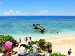 梅雨明けした沖縄本島3泊4日の旅【ティーヌ浜散策と、ハート岩観賞編】