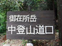 ☆山ガールデビュー♪ 自宅近くの御在所登山挑戦~次は富士山登山で~~す♪