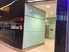 ヒースロー空港、シンガポール航空シルバークリスラウンジ2017