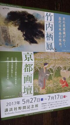 マダム二人の東京散歩~野間記念館・二葉苑~