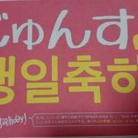 JYJ 2014 JAPAN DOME TOUR 《ICHIGO ICHIE》 in京セラドーム