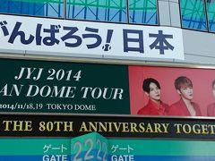 JYJ 2014 JAPAN DOME TOUR 《ICHIGO ICHIE》 in東京ドーム