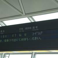 杜の都 仙台へ!(と、おまけの東京)