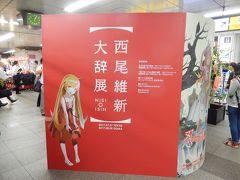 秋葉原駅構内で七夕飾りを見る