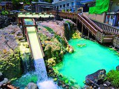 草津温泉 湯畑ぐるーりぶらり旅