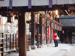 冬の京都ふたり旅【10】四日目・北野天満宮と大将軍八神社、正式参拝