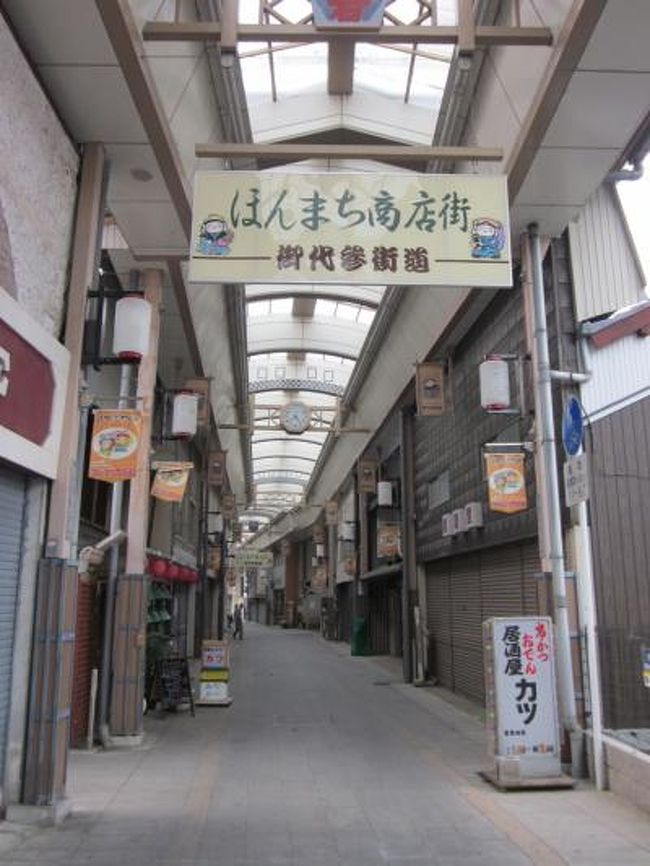 """滋賀県東近江市は、以前は八日市と呼んでました~、だから今でも東近江市と言われてもピンとこないので八日市なんです。<br /><br />まずその昔、ここは湖東地区の街道が交わる重要な交通の要所で、毎月8日に市場が開かれていた市場宿が町の起こり。<br />その湖東地区の経済の中心が八日市なんですね~、何と言っても""""近江商人発祥の地""""、日野や五個荘もこの近くですからね(この話はまた別の機会でします)。<br />そう言えば""""近州音頭発祥の地""""も八日市と聞いたことがあります。<br /><br />その地域経済発展を支えてきたのが「ほんまち商店街やときわ通商店街」なんですね~。<br />図書館で当時の写真を見たり、地元の方の話しを伺えばその繁栄振りが実感出来るほど賑やかな街だったことが判ります。<br />しかしながら現在では、町の空洞化として商店街はシャッター通り、シャッター商店街に成ってしまい、買い物客は見なくなりました。<br /><br />そして、駐車場完備している大型スーパーへと移り代わっていったんですね~、ただただ残念の一言ですが…。<br /><br />今回はその湖東一繁盛し栄えていたほんまち商店街、御代参街道を含めてぶらぶら歩きを楽しみたいと思います。<br /><br />PS おまけとして近江鉄道の新八日市駅も行って来ました。<br />PSー2 2019年3月 写真とコメント追記しました。"""
