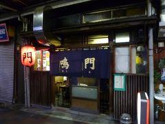 新丸子、反町、横浜 東急東横沿線昼飲みツアー