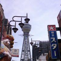 大阪へ �通天閣 �USJへ