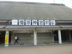 下市口 橿原神宮 観光 奈良県