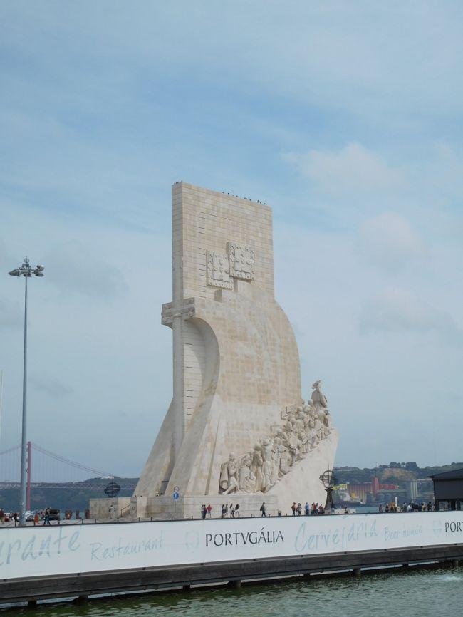 ユーラシア大陸最西端の国ポルトガルに辿り着くドライブ旅行(その9)~ベレン地区~