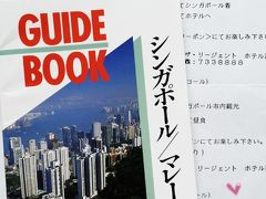 バンコク シンガポール 5日感の旅 1990