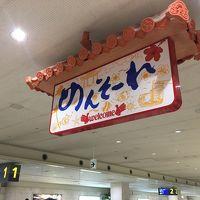 2017年JAL修行 シンガポール2回目 1 <伊丹→沖縄→羽田>