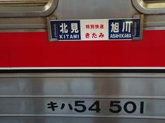 石北本線 特別快速きたみと普通列車を乗り継ぎ網走へ