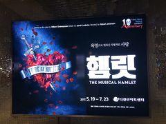 D-CUBEアートセンター&世宗文化会館で韓国ミュージカル170714・15