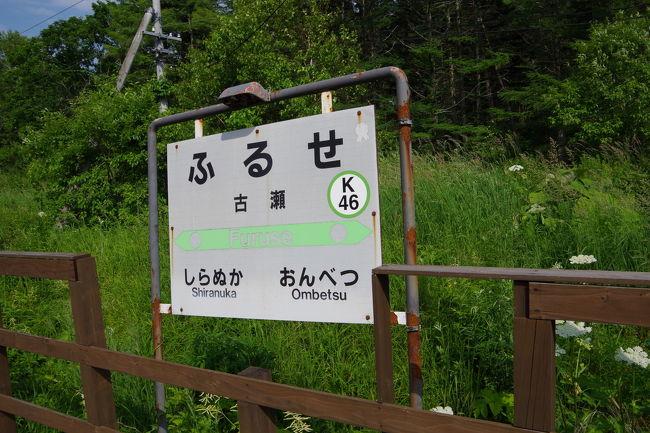 青春18きっぷの有効期間が開始する前に、北海道&東日本パスを使って、道東・道北を普通列車で回ってきました。ローカル線らしさを満喫できるのはやはり北海道です。<br />初 日:旭川-(石北本線)-網走<br />2日目:網走-(釧網本線)-釧路-(根室本線)-帯広<br />3日目:帯広-(根室本線)-富良野-(富良野線)-旭川<br />4日目:旭川-(宗谷本線)-南稚内<br />5日目:南稚内-(宗谷本線)-旭川<br /><br />二日目は、網走から釧網本線で釧路へ、釧路からは根室本線で帯広に向かいますが、途中で秘境駅に下車するために、行ったり来たりすることになります。<br />
