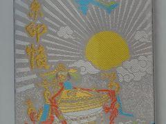 確保しました!! 羽田神社祭礼直前冊数限定御朱印帳&御朱印。 羽田神社参拝記