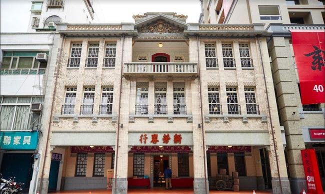 「新芳春茶行」は茶文化建築の空間が完全な形で残されています。かつては台北最大の茶工場で、大稲埕の茶産業の最も輝かしい時代を担っていました。後継者の王國忠氏が保存してきた数多くの貴重な資料は、ここ80年の台湾の庶民と商業の発展史でもあります。
