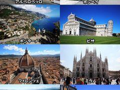 イタリア周遊ツアー南から北へ!(前編) アルベロベッロ・ポンペイ・ナポリ・カプリ島・アマルフィ・ローマ・ピサ・フィレンツェまで。(ヴェネツィア・ヴェローナ・ミラノは後編になります。)