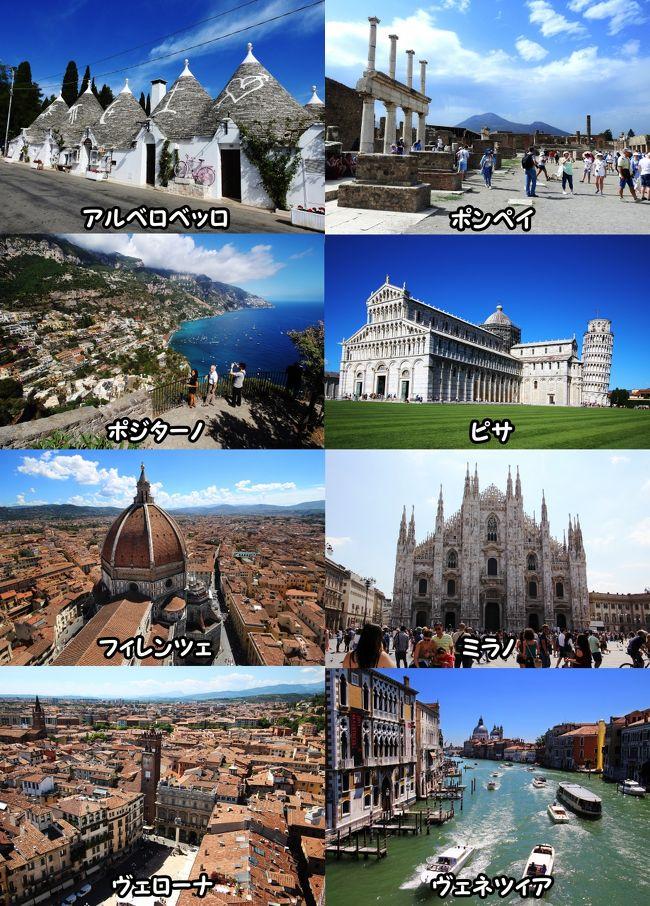 21dd5217af イタリア周遊ツアー南から北へ!(前編) アルベロベッロ・ポンペイ ...