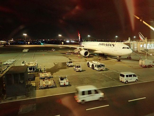 いよいよの出発。<br />今回は初めてのハワイアン航空利用ですのでとても楽しみ。<br />到着は午後になるのであまり慌てずに体をハワイに慣らします。
