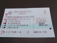 「JR東日本30周年記念パス」で行く東京発日帰り?ワンデー盛岡&仙台