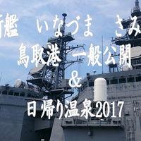 鳥取港 護衛艦「いなづま」「さみだれ」 一般公開