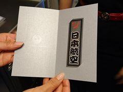 熊本復興の旅(その2) ゆかりコンプリートシール