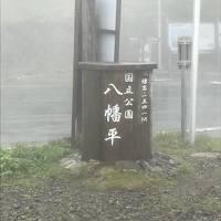 秋田・岩手の秘湯と山歩き(2日目)