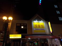 街に待った。。あの 『 トリキ 』 & 夜街中 ・オミズ ・You Tube  ムード歌謡 15本