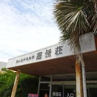 お化け屋敷と炙り海鮮丼・海辺散策in館山