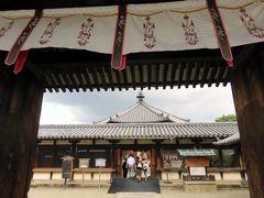 東京・関西・韓国【4】 奈良 法隆寺