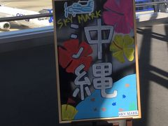 沖縄合宿に行ってまいりました。