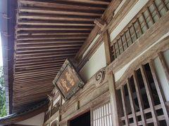 永平寺・丸岡の旅行記